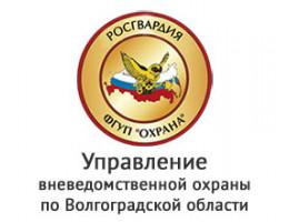 Управление вневедомственной охраны по Волгоградской области