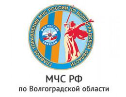 МЧС РФ по Волгоградской области