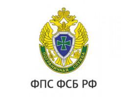 ФПС ФСБ РФ